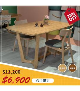 Theobald 餐桌(原木色、胡桃色)