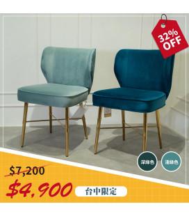 Alma 絨布餐椅
