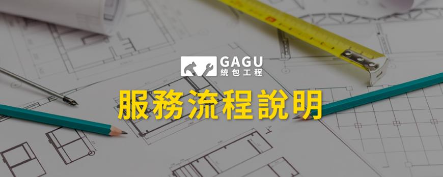 GAGU統包工程服務流程說明