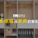 系統櫃和現成家具的差別