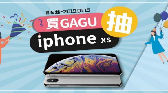 僅此一檔,錯過等下次!買GAGU抽iphone XS..等多重好禮(詳情見圖)!
