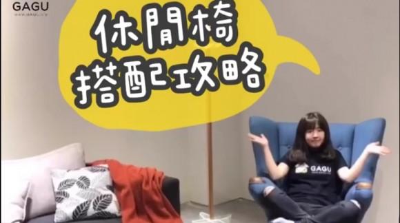 GAGU休閒椅搭配攻略!小、中、大客廳都可以喔~